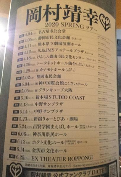 2020SPRINGツアー予告