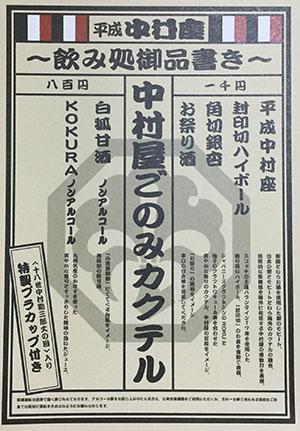 平成中村座小倉城公演カクテルメニュー表